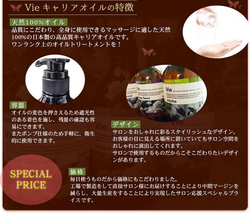 Vie キャリアオイルの特徴