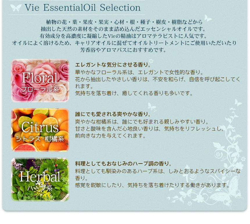 Vie EssentialOli Selection