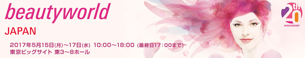 Beautyworld Japan 2017